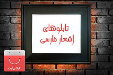 تصویر برای دسته بندی اشعار فارسی