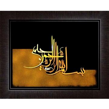 تابلوی معرق مس بسم الله الرحمن الرحیم 40x50