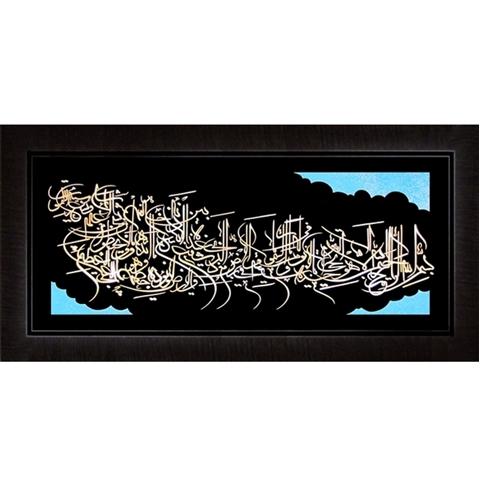 تابلوی آيت الكرسي 60×110 سانتیمتر