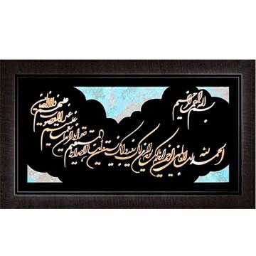 تابلو الحمد 40×80 سانتیمتر