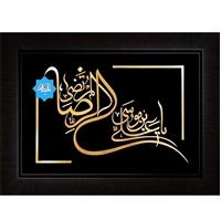 تابلو امام رضا 60x45