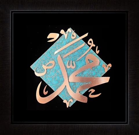 تابلو محمد(ص)