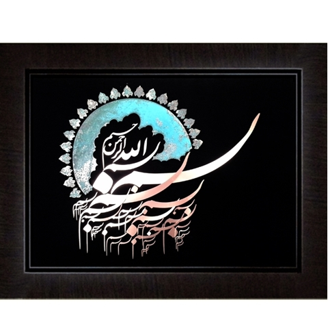 تابلو بسم الله الرحمن الرحیم 80×60 سانتیمتر