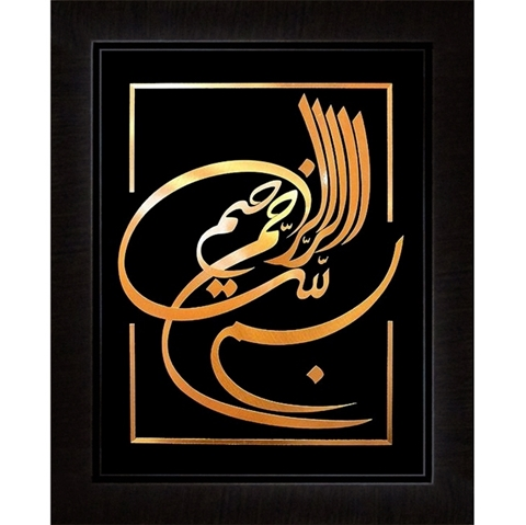تابلو بسم الله الرحمن الرحیم 50 در 40 سانتی متر