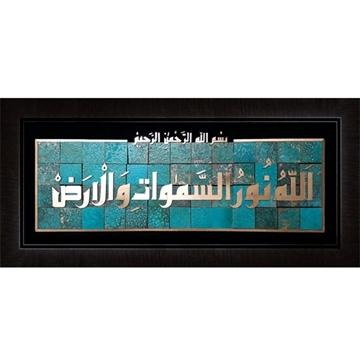 الله نورالسموات 60×110