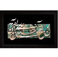 تابلوی معرق مس علي مع الحق والحق مع علي سایز 110 در 60 سانتیمتر