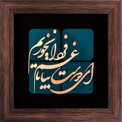 تابلوی صنایع دستی معرق مس ای دوست بیا تا غم فردا نخوریم
