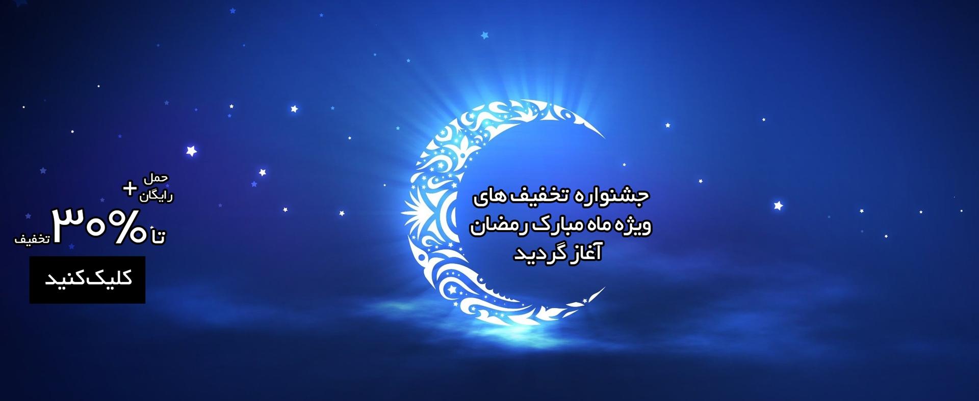 جشنواره تخفیف های هنرکده گیلاس آرت ویژه ماه مبارک رمضان آغاز گردید