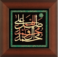 تابلوی معرق مس صلوات حضرت محمد