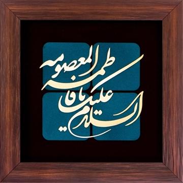 تابلوی معرق مس السلام علیک یا فاطمه المعصومه