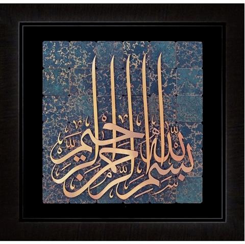 تابلو بسم الله 50×50 سانتیمتر با زمینه کاشی فیروزه ای