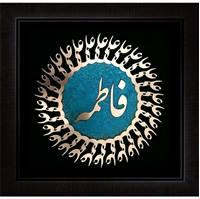 تابلوی معرق مس حضرت فاطمه (ص)