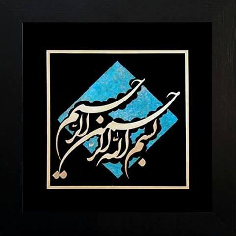 تابلو بسم الله با زمینه کاشی فیروزه ای