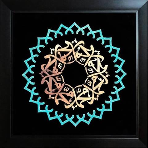 تابلو معرق محمد رسول الله