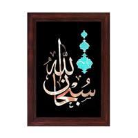 تابلو سبحان الله 40x50