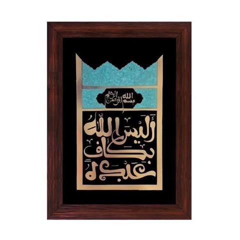 تابلو معرق مس الیس الله بکاف عبده
