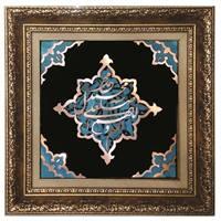 تابلوی معرق اللهم صلعلی محمد وآل محمد