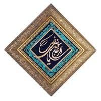 تابلوی معرق مس یاعلی ابن موسی الرضا
