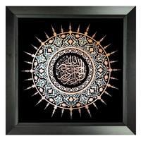 تابلو معرق مس و تذهیب بسم الله 90×90 سانتیمتر
