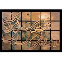 تابلو معرق مس الایاایهالساقی از حافظ شیرازی